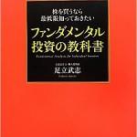 【初心者向け】株式投資の勉強方法とオススメ書籍6冊を厳選紹介!